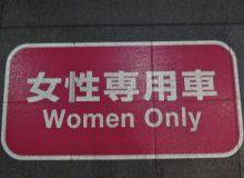 Les codes culturels au Japon Part II